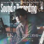 サウンド&レコーディングマガジン2020年6月号