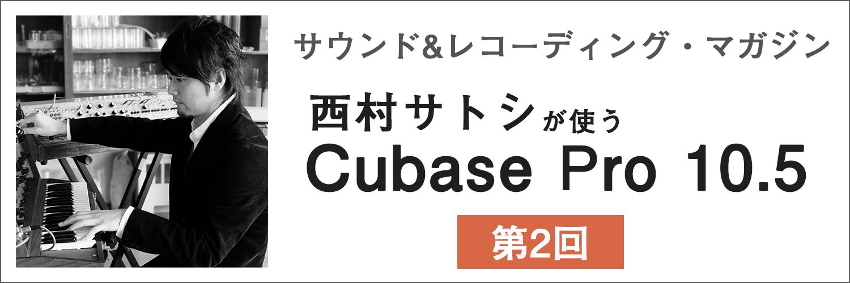 西村サトシが使うCubasePro10.5